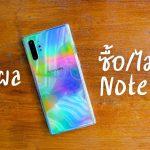 Samsung-Galaxy-Noe-10-plus-Aura-Glow2