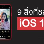 review-ios14