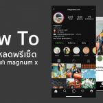 How-to-download-Preset-16