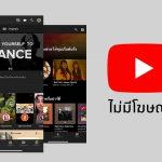 how-to-youtube-premium