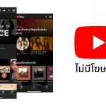 how-to-youtube-premium2