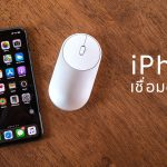 iPhone-connect-mouse-07