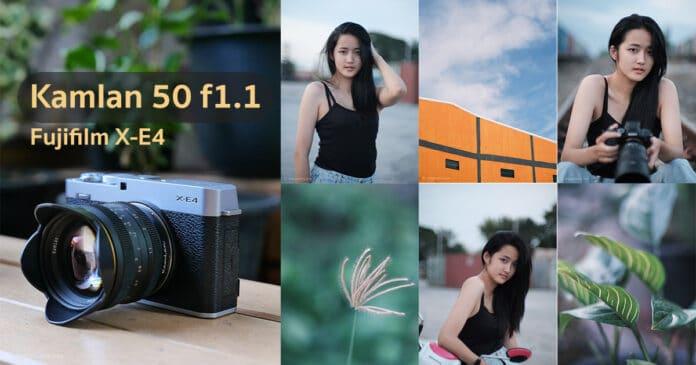 รีวิว Kamlan 50mm f1.1 เลนส์ละลายหลัง จากกล้อง Fuji X-E4